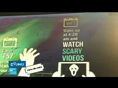 الجزائر.. دعوات لحظر لعبة -الحوت الأزرق-  - نشر قبل 4 ساعة