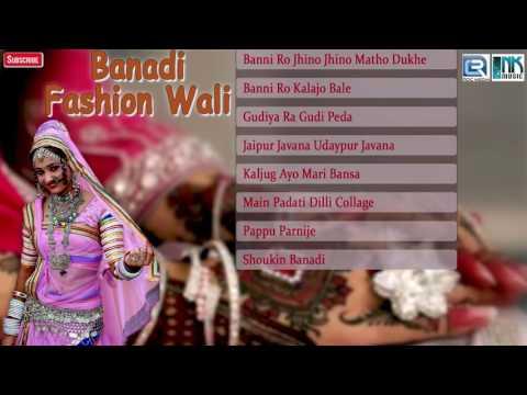 New Rajasthani LokGeet | Banadi Fashion Wali | Hits Of Ramesh Mali | Audio Jukebox 2016