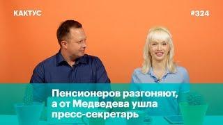 Российско-китайский интернет, разгон пенсионеров и возвращение Керимова