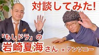 「もしドラ」の岩崎夏海さんと対談してきた! (前編) もしドラ 検索動画 33