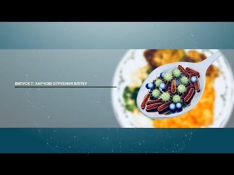 «Світ лабораторної медицини». Випуск 7: Харчові отруєння влітку