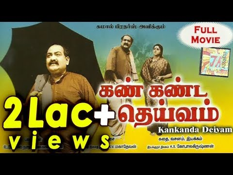 Kankanda Deivam | Tamil Classic Full Movie | Padmini, Nagash | Tamil Cinema Junction