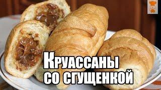 Домашние круассаны со сгущенкой