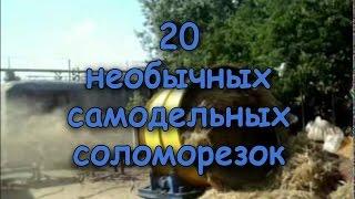 20 необычных самодельных соломорезок