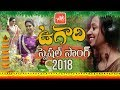 Ugadi Special Song 2018 By Singer Malavika | Ugadi Songs | YOYO TV Channel