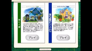 Dream Day First Home/ドリームデイ ファーストホーム プレイ動画 Part1