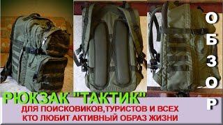 видео Где купить рюкзак Тактик