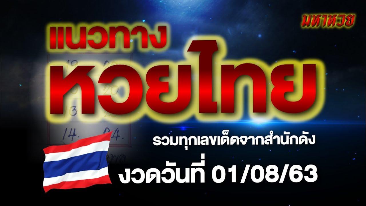 แนวทางหวยไทยทุกสำนัก ประจำงวดวันที่ 01/08/63