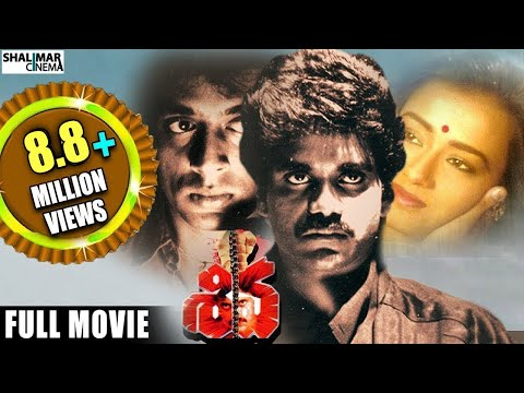 Shiva Telugu Full Length Movie || Nagarjuna , Amala , JD Cha