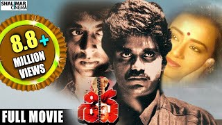 Shiva Full Length Movie || Nagarjuna , Amala , JD Chakravarthy, Ram Gopal Varma
