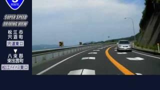 【車載動画】 国道9号線(宍道→東出雲)