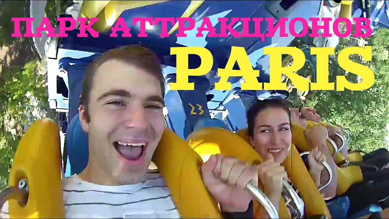 ПАРК АТТРАКЦИОНОВ В ПАРИЖЕ ★ Asterix & Obelix | Бонжур Франция