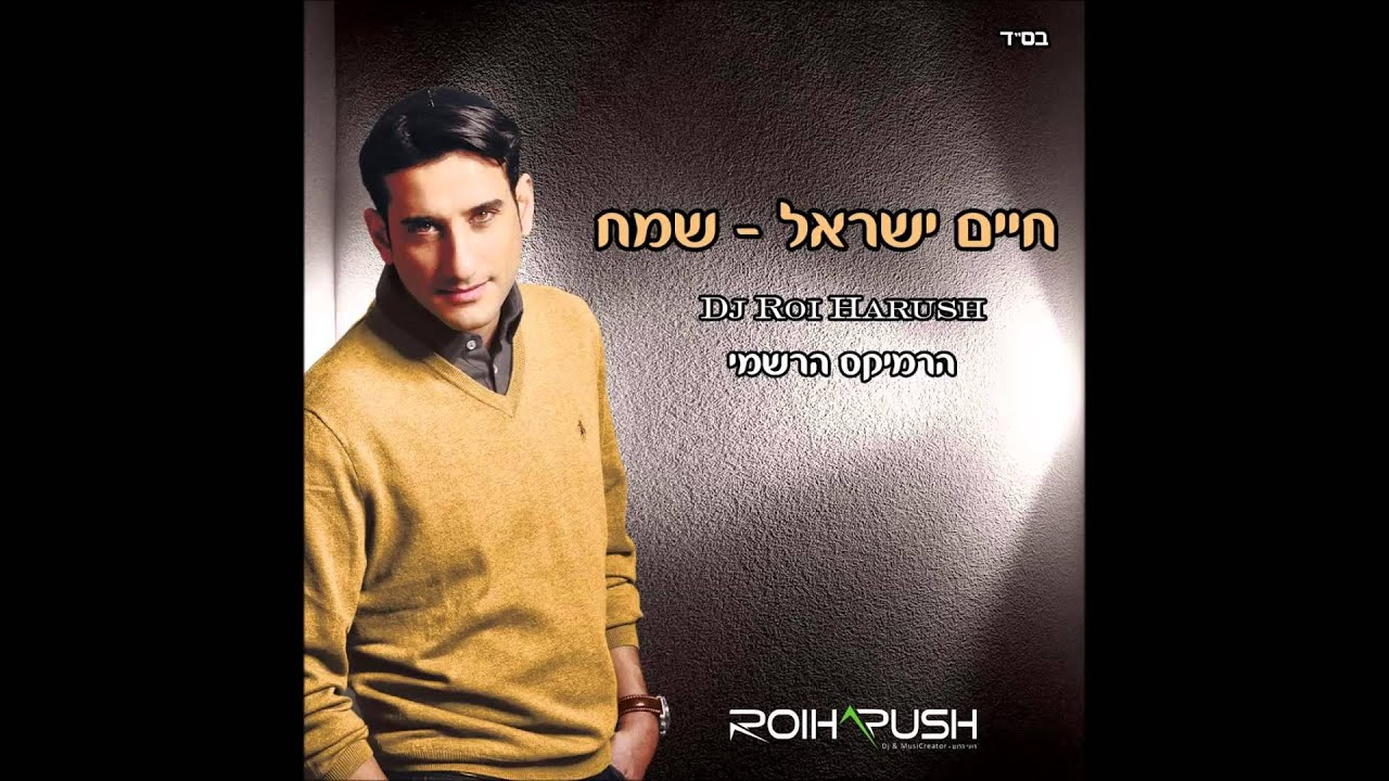 חיים ישראל - שמח (DJ remix רועי הרוש)