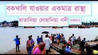 Namkhana Ferry Ghat | boat | Boat Transport | Bakkhali Bank | Part 2