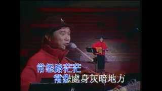 區瑞強 Albert Au 那天再重聚演唱會 1998 part 1