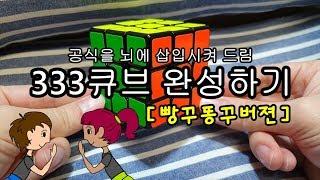 3X3X3 큐브공식 리얼사운드 설명 [빵꾸똥꾸버젼]