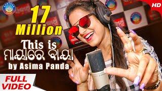 Viral Song - This is Maya re Baya | Asima Panda | Sidharth TV | Sidharth Music