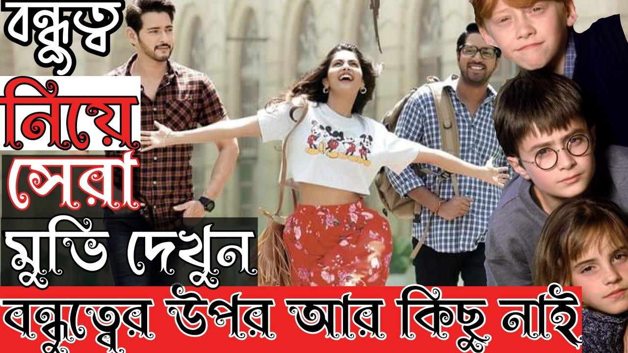 বন্ধুত্ব নিয়ে সেরা৫টি নতুন সিনেমা।Top5 Best Friendship New Movie।Southindian।Hollywod। English।Magic