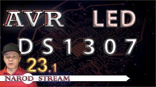 Программирование МК AVR. УРОК 23 часть 1. Собираем часы  на DS1307 и  LED индикаторе