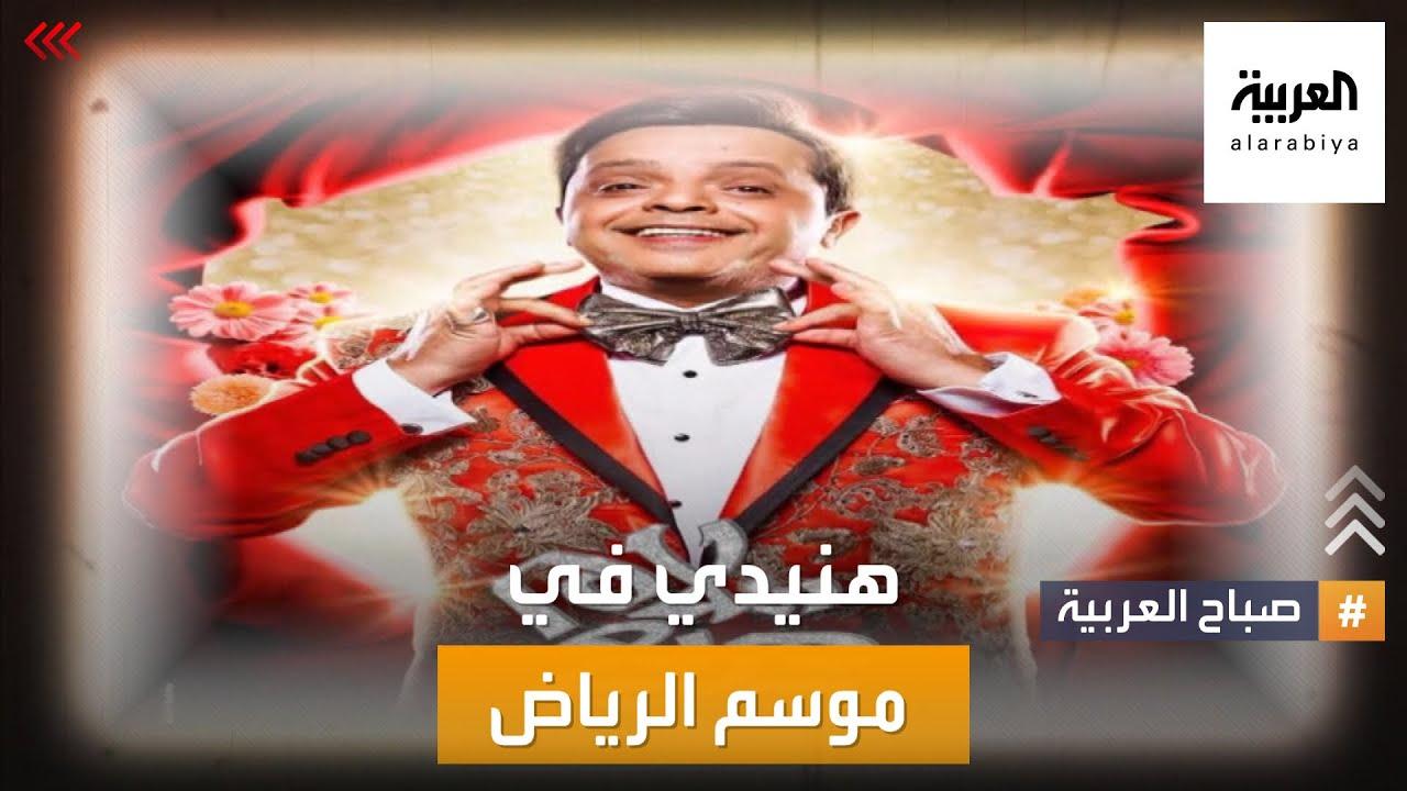 صباح العربية | هنيدي يقدم أول مسرحية عربية في موسم الرياض  - نشر قبل 10 ساعة