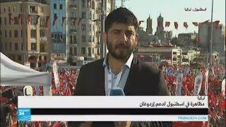 مظاهرة في اسطنبول ضد محاولة الانقلاب العسكري