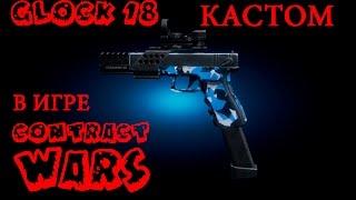 Contract Wars - обзор Glock 18 (Глок 18 кастом)