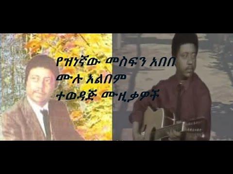 Mesfin Abebe Full Album Favorite Tracks