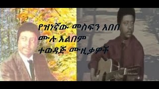 Mesfin Abebe Full Album Favorite Tracks