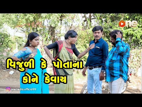 Vijuli Ke Potana Kone Kevay   |  Gujarati Comedy | One Media | 2020
