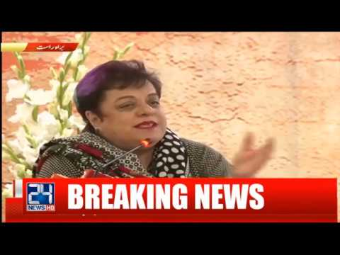 Sheri Mazari Addresses To Ceremony | 19 Feb 2019
