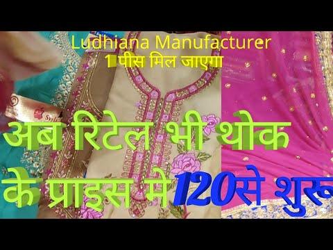 Ludhiana Ladies Suits Wholesale Market| फैंसी लेडिज सूट 120मे |Ludhiana  Wholesale Market| Fancy suit