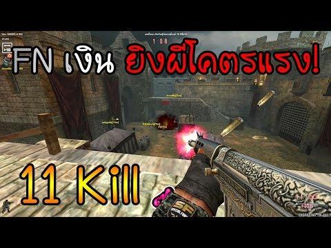 SF - ด่านผี! ปืน FN เงินในตำนาน มายิงผีโคตรแรง! ได้เป็น10 Kill[ENGRAVING FN FAL]