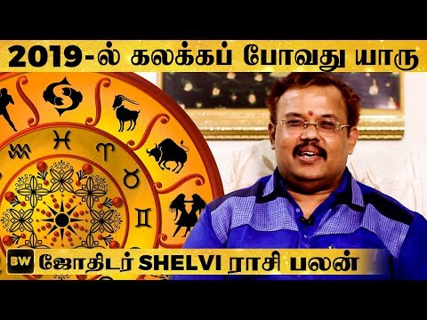 2019 New Year-ல் கலக்கப் போகும் ராசி எது? Super News - ஜோதிடர் Shelvi | 2019 Raasi Palan