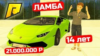 ШКОЛЬНИКУ В РОССИИ КУПИЛИ ЛАМБУ ЗА 21 млн. РУБЛЕЙ - GTA: КРИМИНАЛЬНАЯ РОССИЯ (CRMP)