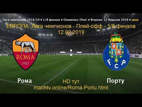 видео: Лига чемпионов - Плей-офф - 1/8 финала Рома-Порту / Прогноз