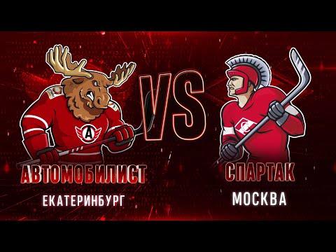 """Пресс-конференция ХК """"Автомобилист"""" - ХК """"Спартак"""" 05-09-2020"""