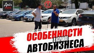 ОСОБЕННОСТИ АВТОБИЗНЕСА В ИЗРИАЛЕ | Как правильно купить автомобиль в Израиле