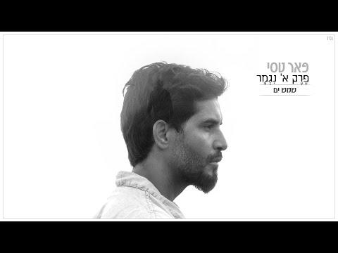 פאר טסי  שמש ים | Peer Tasi  Shemesh yam