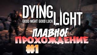 Прохождение Dying Light #1