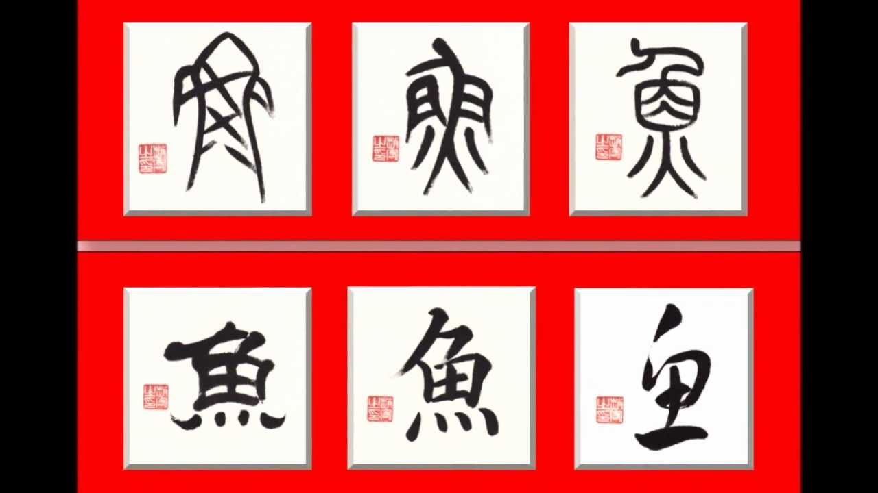 Six Type Of Scripts Of Chinese Calligraphy Youtube