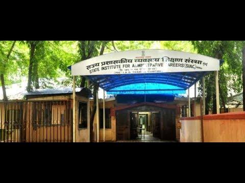 UPSC MPSC सरकार द्वारे मोफत upsc/ias चे प्रशिक्षण SIAC mumbai