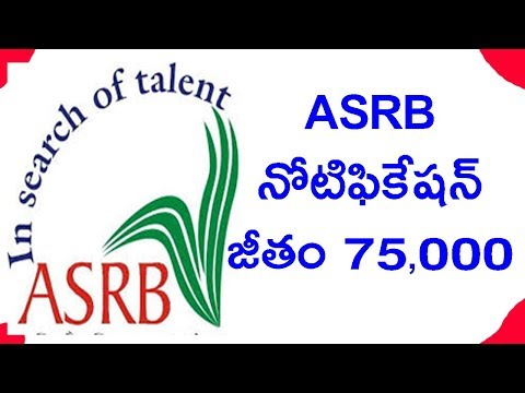 ASRB job notification in 2018 || ASRB jobs in telugu || asrb job news in telugu