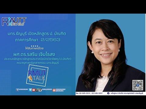 RMUT TALK I มทร.ธัญบุรี เปิดรับสมัครนักศึกษา หลักสูตรประกาศนียบัตรวิชาชีพครู (ป. บัณฑิต)