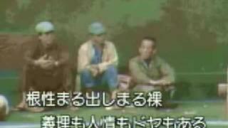 三音英次 - 釜ヶ崎人情