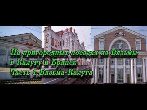 Часть 1  На пригородных поездах из Вязьмы в Калугу и Брянск  Вязьма Калуга