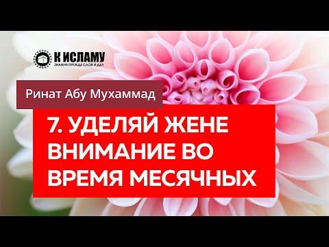 7/40. Уделяй женеособое