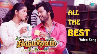 thirumanam---all-the-best-song-cheran-sukanya-umapathy-kavya-siddharth-vipin