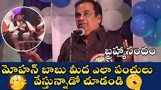 Brahmanandam Most Hilarious Punches to Mohan Babu in a Public Event | Brahmanandam Latest Video