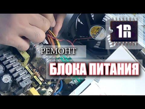 Ремонт блока питания - замена вздутых конденсаторов Www.first-remont.ru