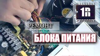 Жөндеу блок питания ауыстыру вздутых конденсаторлар www.first-remont.ru